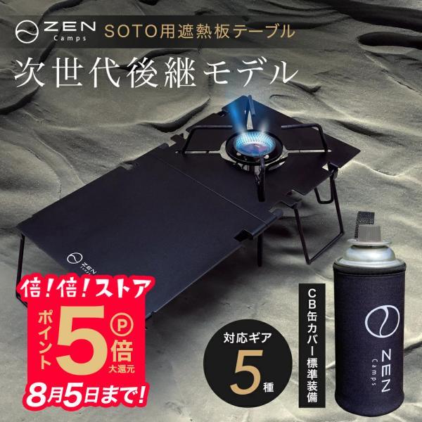 ZEN Camps ヤフー店_x6-gkfp-4pis