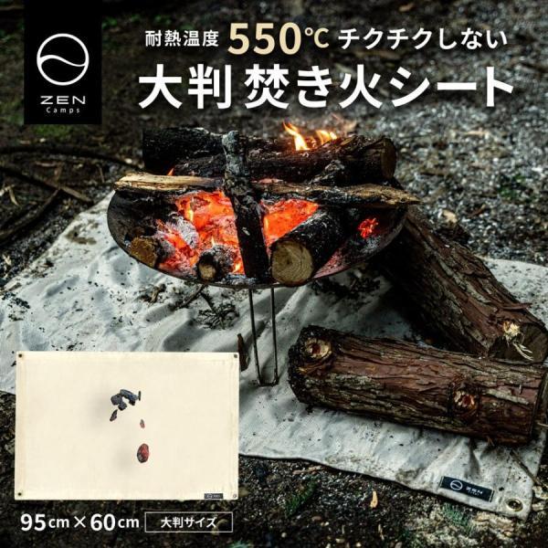 今ならプレゼントもらえる 焚き火シートZENCamps難燃性素材チクチクしないハトメ付きキャンプ焚火BBQ