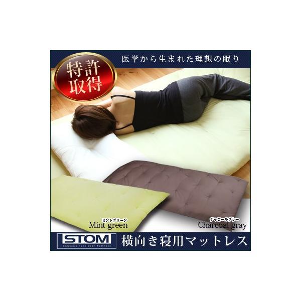 【送料無料】 STOM 横向きに寝る専用マットレス ストーム|yomakon