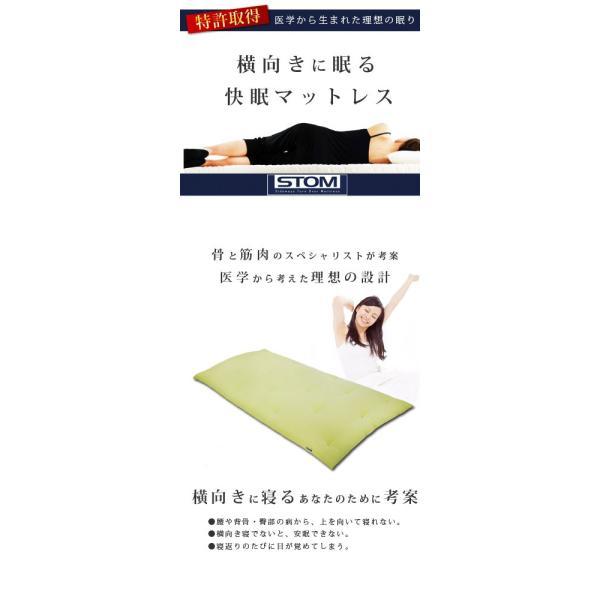【送料無料】 STOM 横向きに寝る専用マットレス ストーム|yomakon|02