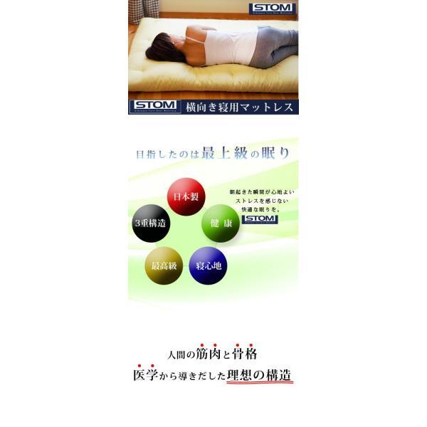 【送料無料】 STOM 横向きに寝る専用マットレス ストーム|yomakon|03