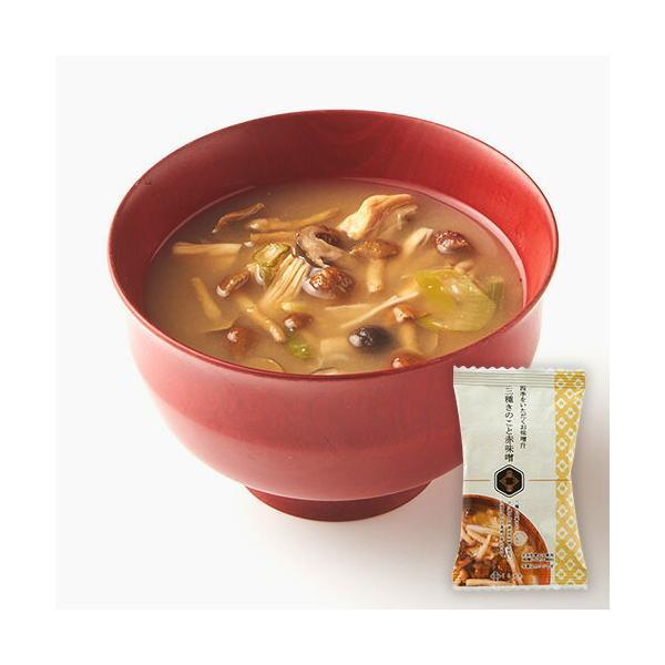 四季をいただくお味噌汁[三種きのこと赤味噌](10食)