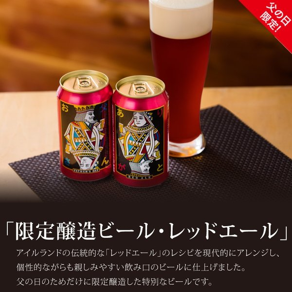 父の日 遅れてごめんね プレゼント ギフト クラフト ビール お酒  2018 よなよなエール 詰め合わせ 飲み比べ 5種10缶|yonayona|05