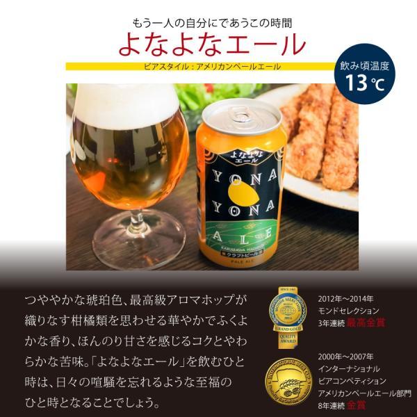 父の日 遅れてごめんね プレゼント ギフト クラフト ビール お酒  2018 よなよなエール 詰め合わせ 飲み比べ 5種10缶|yonayona|09