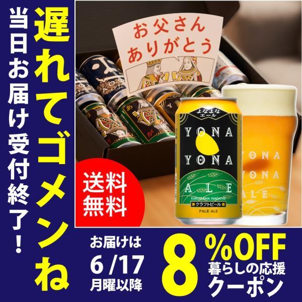 父の日 ビール beer プレゼントpresent ギフト gift クラフトビール お酒 よなよなエール 4種10缶|yonayona