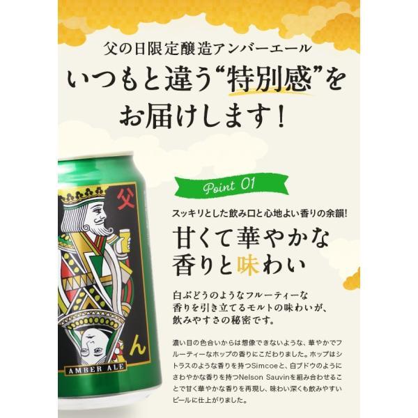 父の日 ビール beer プレゼントpresent ギフト gift クラフトビール お酒 よなよなエール 4種10缶|yonayona|12