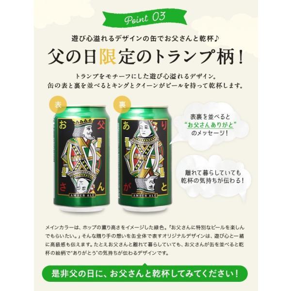 父の日 ビール beer プレゼントpresent ギフト gift クラフトビール お酒 よなよなエール 4種10缶|yonayona|15