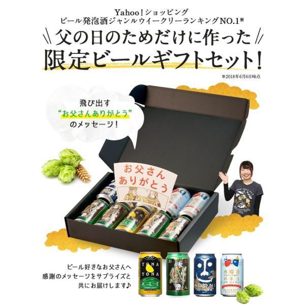 父の日 ビール beer プレゼントpresent ギフト gift クラフトビール お酒 よなよなエール 4種10缶|yonayona|04