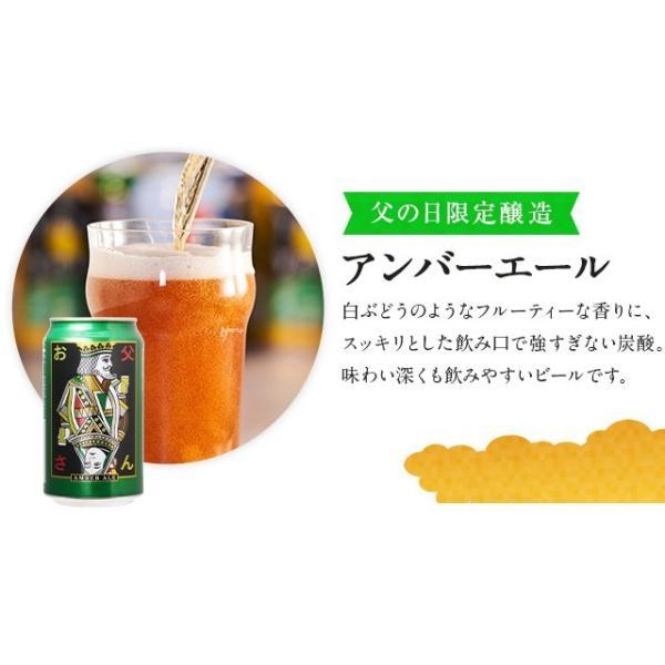 父の日 ビール beer プレゼントpresent ギフト gift クラフトビール お酒 よなよなエール 4種10缶|yonayona|05