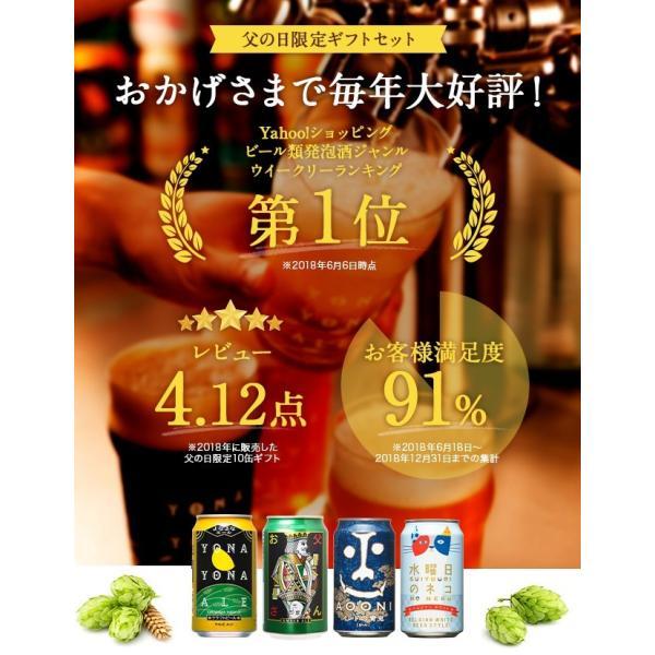 父の日 ビール beer プレゼントpresent ギフト gift クラフトビール お酒 よなよなエール 4種10缶|yonayona|06