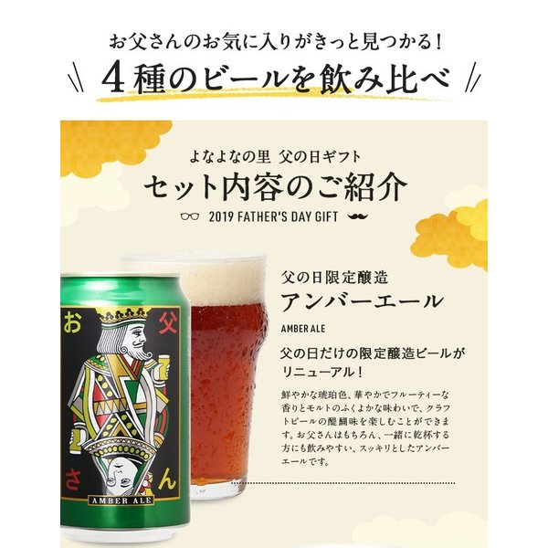 父の日 ビール beer プレゼントpresent ギフト gift クラフトビール お酒 よなよなエール 4種10缶|yonayona|08
