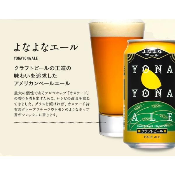 父の日 ビール beer プレゼントpresent ギフト gift クラフトビール お酒 よなよなエール 4種10缶|yonayona|09