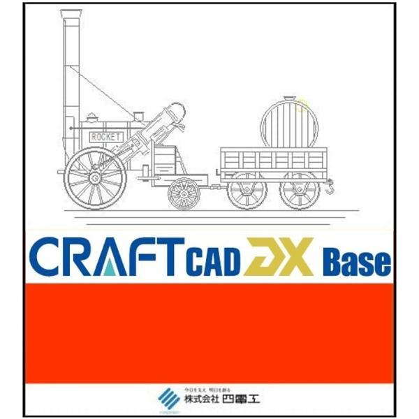 CRAFT CAD Base Ver.9|yondenko-craft