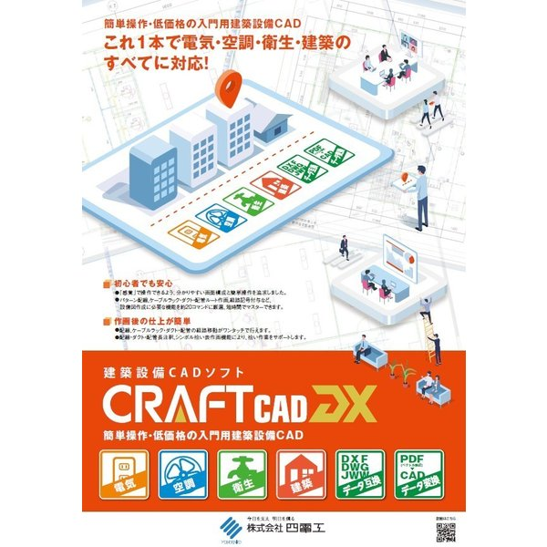 CRAFT CAD Ver.9|yondenko-craft|01