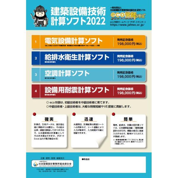 eco労師 2016 給排水衛生設備|yondenko-craft