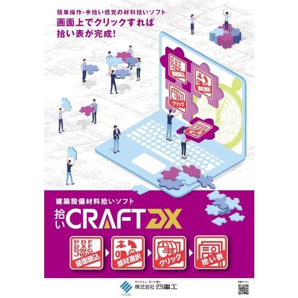 見積CRAFT Light 2018 材料拾いオプション yondenko-craft