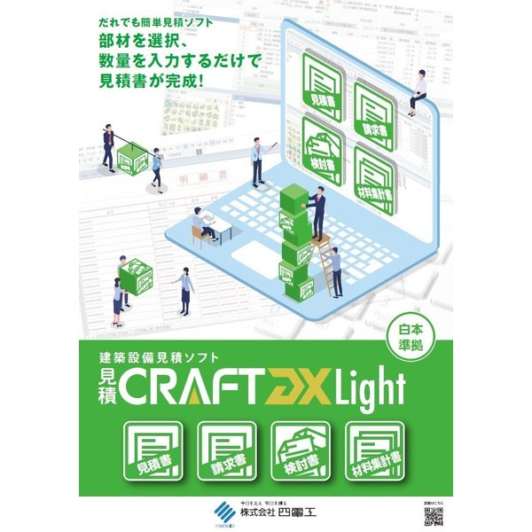 見積CRAFT Light 2018 空調・衛生|yondenko-craft