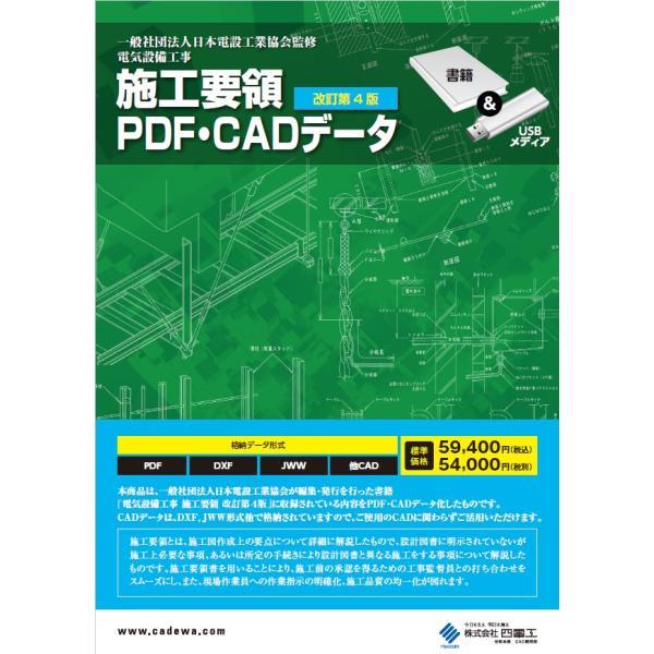 電気設備工事 施工要領 PDF・CADデータ|yondenko-craft