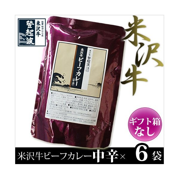米沢牛ビーフカレーセット中辛(200g×6袋)【ご自宅用】