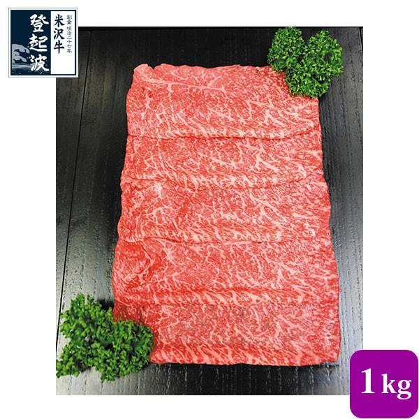 米沢牛 牛ウチモモ 1kg【化粧箱入り】