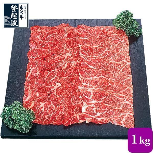 米沢牛 ケショウ肉 1kg(カタバラ)【化粧箱入り】