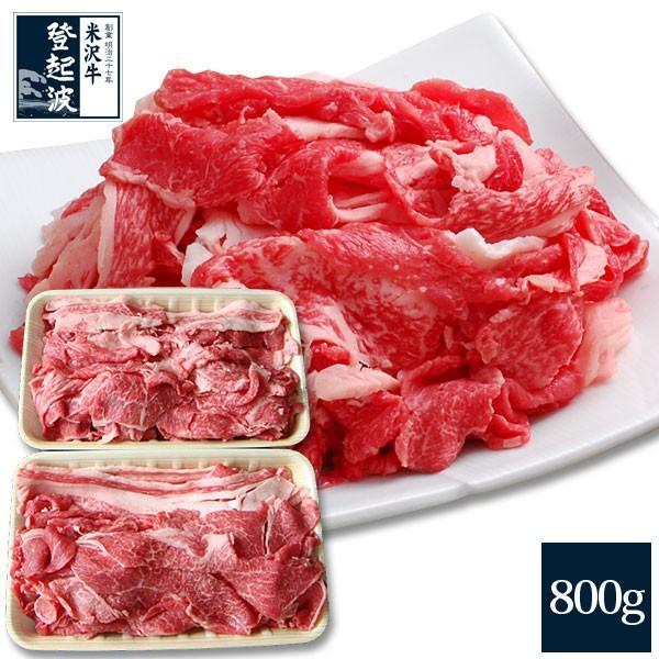 米沢牛 特選切り落とし 800g 送料無料 牛肉 焼肉【ご自宅用】