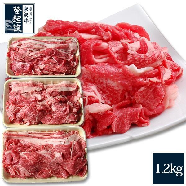 米沢牛 特選切り落とし 1.2kg 送料無料 牛肉 焼肉【ご自宅用】