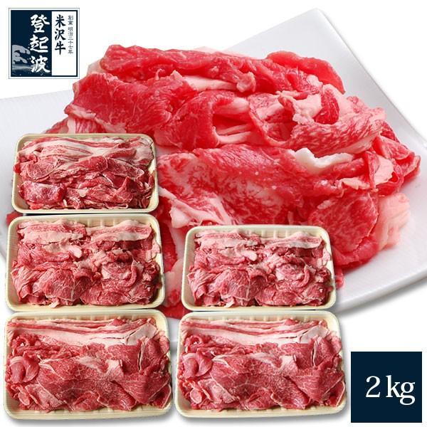 米沢牛 特選切り落とし 2kg 送料無料 牛肉 焼肉【ご自宅用】