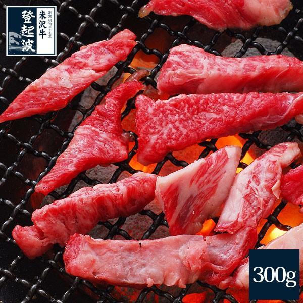 米沢牛 ステーキの切り落とし 300g【ご自宅用】