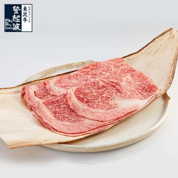 米沢牛 リブロース極上(芯)(ポン酢付)570g 牛肉 しゃぶしゃぶ【ご自宅用】
