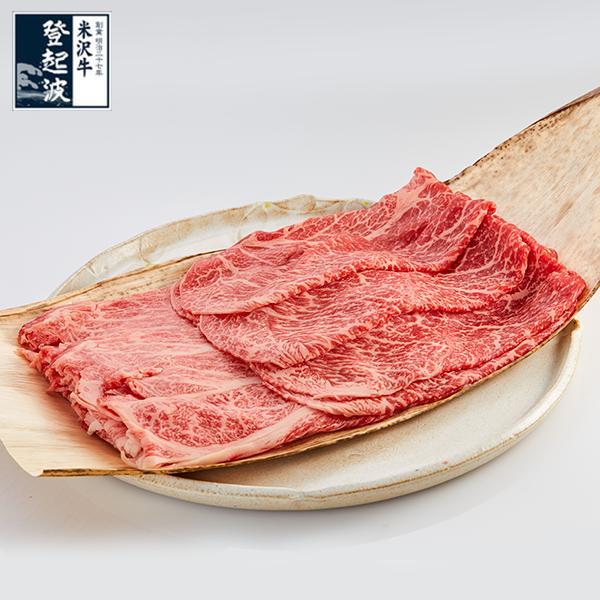 米沢牛 上選お任せしゃぶしゃぶセット(ポン酢付)750g 牛肉 しゃぶしゃぶ【ご自宅用】