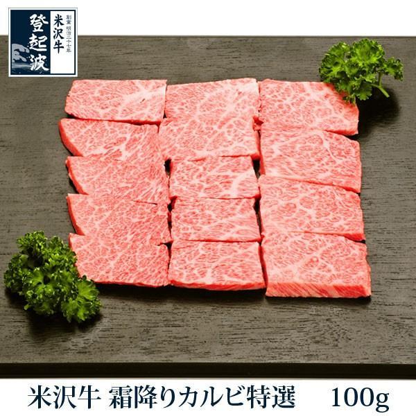 米沢牛 霜降りカルビ特製 100g【ギフト簡易包装】【焼肉】