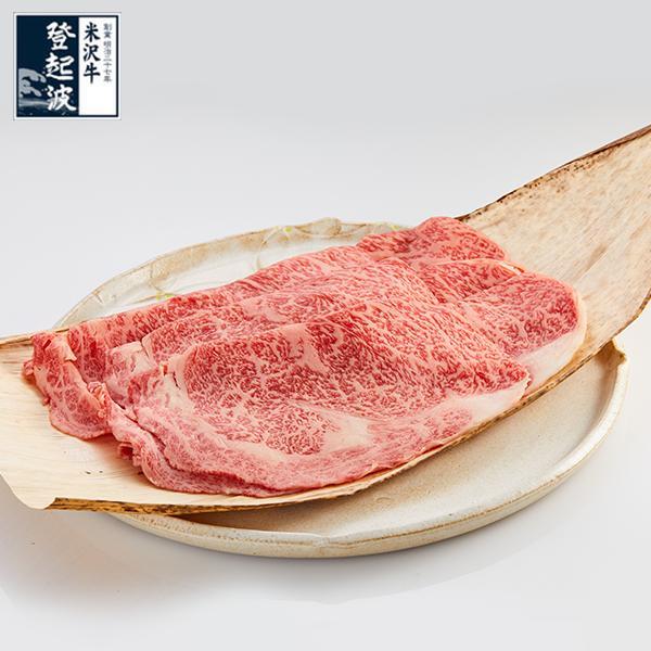 米沢牛 特選ロースしゃぶしゃぶ(ポン酢付)360g【化粧箱入り】