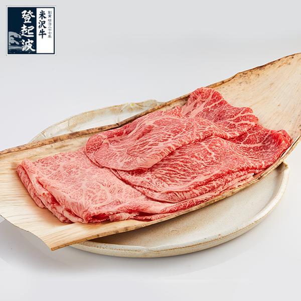 米沢牛 特選お任せしゃぶしゃぶセット(ポン酢付)750g【化粧箱入り】