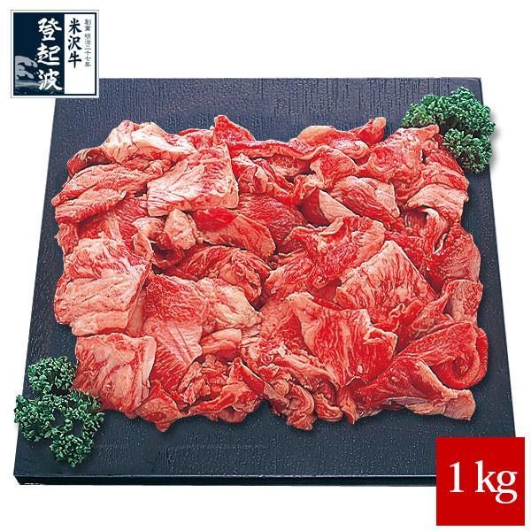 米沢牛 牛スジ肉(1kg)【ご自宅用】
