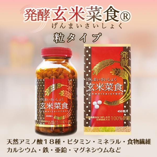 発酵食品サプリメント【発酵 玄米菜食・粒】|yonekichi