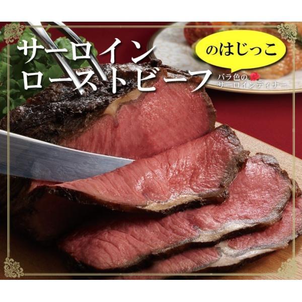数量限定 バラ色のサーロインローストビーフのはじっこ 500g お取り寄せグルメ おためし お試し 敬老の日 クリスマス ディナー オードブル 人気 2019 お肉 牛肉 yonekyu 02