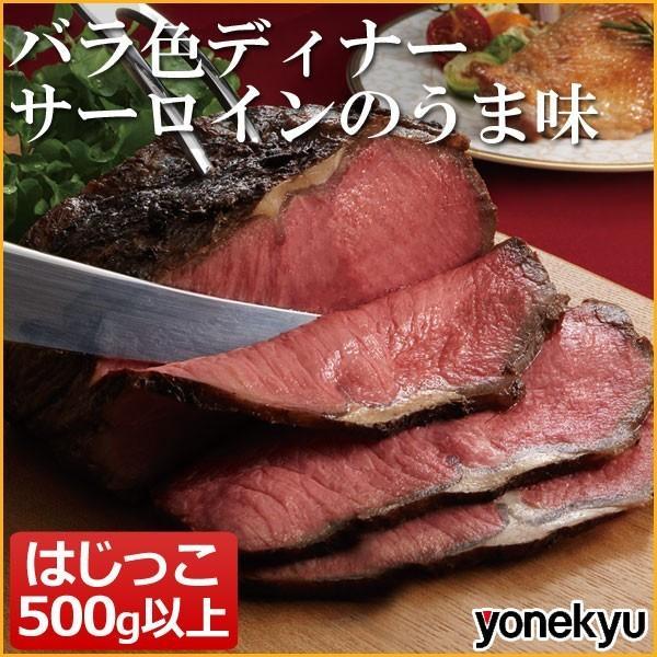 数量限定 バラ色のサーロインローストビーフのはじっこ 500g お取り寄せグルメ おためし お試し 敬老の日 クリスマス ディナー オードブル 人気 2019 お肉 牛肉 yonekyu 06