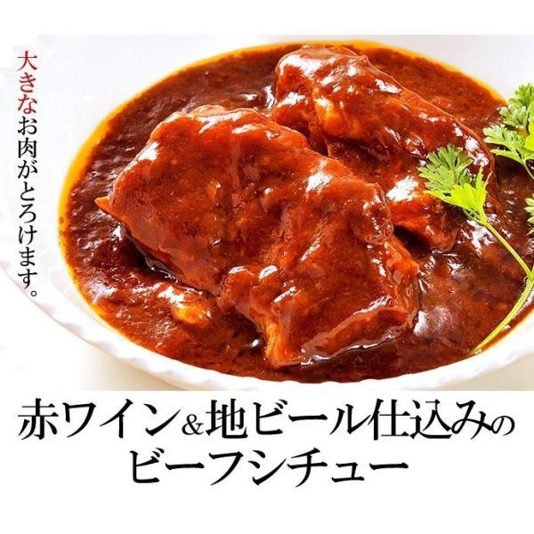 おためし 赤ワイン&地ビール仕込みのビーフシチュー 1パック お試し ホワイトデー ディナー お取り寄せグルメ 人気 2020 ご飯のお供 温めるだけ 牛肉 お肉|yonekyu|02