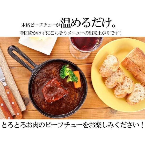 おためし 赤ワイン&地ビール仕込みのビーフシチュー 1パック お試し ホワイトデー ディナー お取り寄せグルメ 人気 2020 ご飯のお供 温めるだけ 牛肉 お肉|yonekyu|05