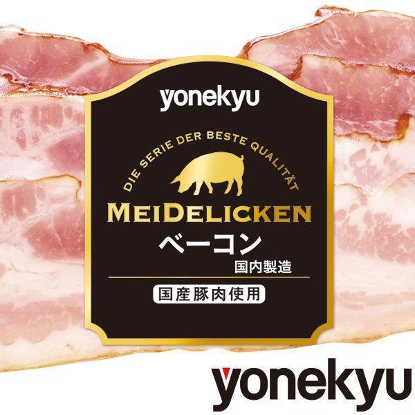【お届けは8月15日まで】アウトレットセール MEIDELICKEN 特級スライスベーコン 70g 国産豚ばら肉使用 おためし1パックから