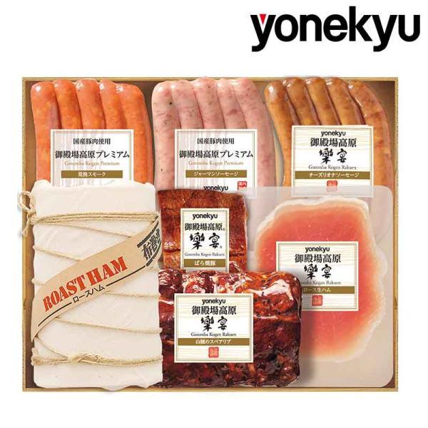 【お届けは8月15日まで】 楽宴 謹製 セット 詰め合わせ ハムギフト ハム ロースハム 国産豚肉 お肉 肉 お取り寄せグルメ 人気 2021 ご飯のお供