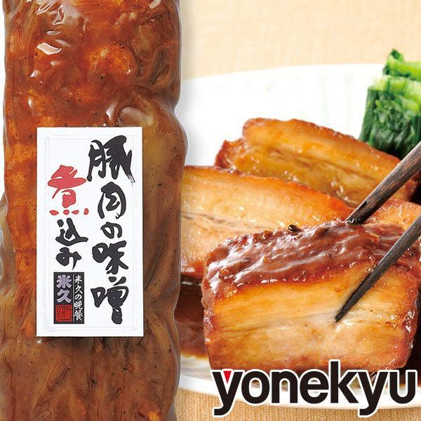 お取り寄せグルメ 豚肉の味噌煮込み 450g お試し お中元 御中元 ディナー オードブル 人気 2019 ご飯のお供 角煮 煮豚 豚肉 お肉 食べ物 yonekyu