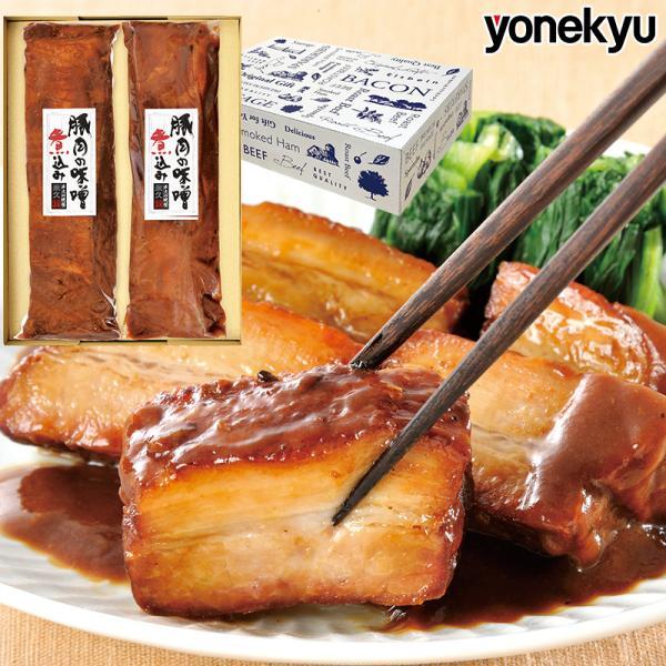 お歳暮 御歳暮 ギフト 豚肉の味噌煮込み 約450g×2本 送料無料 セット お歳暮ギフト 人気 2018 贈り物 贈答 おせち お正月 お取り寄せグルメ 角煮 煮豚|yonekyu