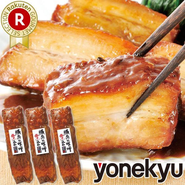クリスマス ディナー オードブル 豚肉の味噌煮込み3本 セット お取り寄せグルメ おせち お正月 新年会 人気 2018 ご飯のお供 角煮 煮豚 詰め合わせ 豚肉 お肉|yonekyu