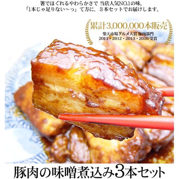 クリスマス ディナー オードブル 豚肉の味噌煮込み3本 セット お取り寄せグルメ おせち お正月 新年会 人気 2018 ご飯のお供 角煮 煮豚 詰め合わせ 豚肉 お肉|yonekyu|02