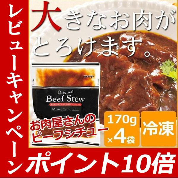 お取り寄せグルメ 赤ワイン & 地ビール 仕込みの ビーフシチュー ディナー オードブル 人気 2019 ご飯のお供 温めるだけ おかず 惣菜 牛肉 お肉 冷凍食品 yonekyu