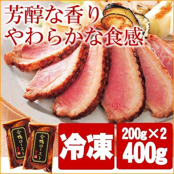お取り寄せグルメ 米久の合鴨ロースト セット 合鴨 ロース 鴨肉 お中元のおためし お肉 肉 人気 2021 ご飯のお供 おつまみ おかず 冷凍食品
