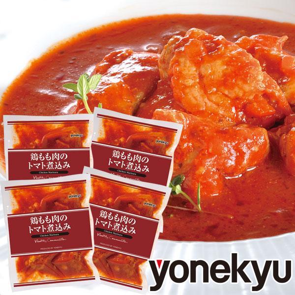 お取り寄せグルメ 鶏もも肉のトマト煮込み セット チキン chicken 鶏肉 お肉 チーズ スープ おかず 惣菜 人気 2021 ご飯のお供