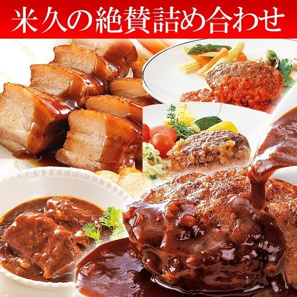 <14日間スペシャル> 米久の絶賛詰め合わせ 送料無料 セット 詰め合わせ おためし お試し お取り寄せグルメ ディナー オードブル 人気 2019 ご飯のお供 食べ物|yonekyu|07